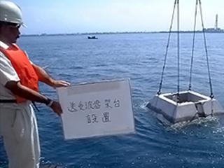 海象観測機器取付架台設置